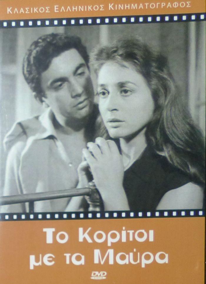 Grecki kącik filmowy - filmy greckie - Greckie opowieść Betaki